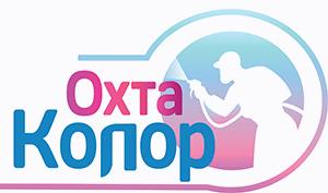 «Охта КОЛОР» - Пескоструйная обработка и покраска в Санкт-Петербурге